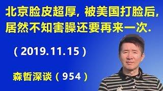 习近平外交思想让北京脸皮超厚,被美国打脸后,居然不知害臊还要再来一次.(2019.11.15)
