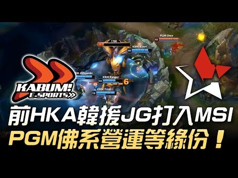 KBM(巴西) vs PGM(日本) 前HKA韓援JG打入MSI PGM佛系營運等緣份!