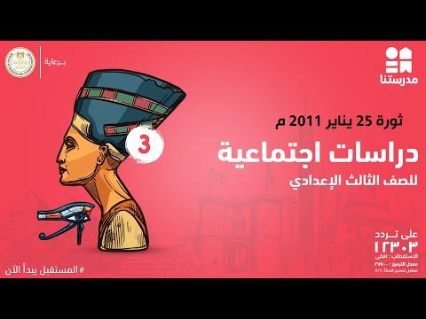 ثورة 25 يناير 2011 م | الصف الثالث الإعدادي | دراسات اجتماعية