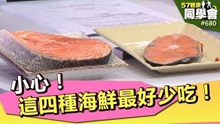 小心!這四種海鮮最好少吃!【57健康同學會】第680集 2012年