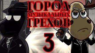 ГОРОД МУЗЫКАЛЬНЫХ ГРЕХОВ #3. ФИНАЛ