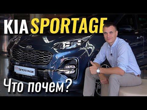 Тест драйв Kia Sportage