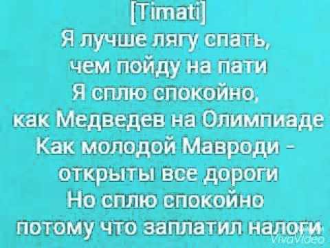"""Текст песни""""Утесов""""Тимати,L'One Black star inc."""