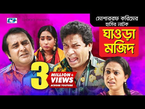 ghaura mozid bangla comedy natok mosharraf karim shamim zama