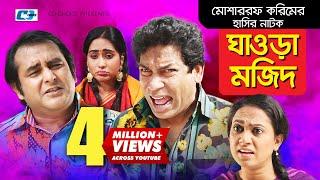 Ghaura Mozid | Bangla Comedy Natok | Mosharrof Karim | Shamim Zaman | Zakiya Bari MoMo