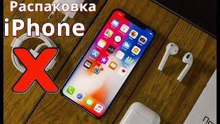 Распаковка iPhone X. Юбилейный iPhone