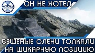 Бешеные олени пытались затолкнуть игрока на шикарную позицию против его воли World of Tanks