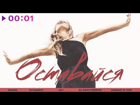 Malinka - Оставайся | Official Audio | 2021