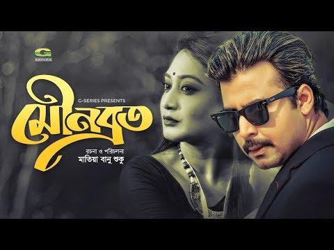 Mounobroto | মৌনব্রত | Afran Nisho | Swagota | মাতিয়া বানু শুকু | New Bangla Eid Natok 2019