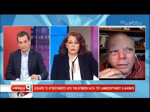 Επτά συλλήψεις για τα επεισόδια – Ντοκουμέντο από την επίθεση κατά δημοσιογράφου | 21/1/2019 | ΕΡΤ