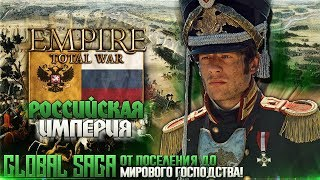 РОССИЙСКАЯ ИМПЕРИЯ ● От ИМПЕРИИ до МИРОВОГО ГОСПОДСТВА Empire: Total War