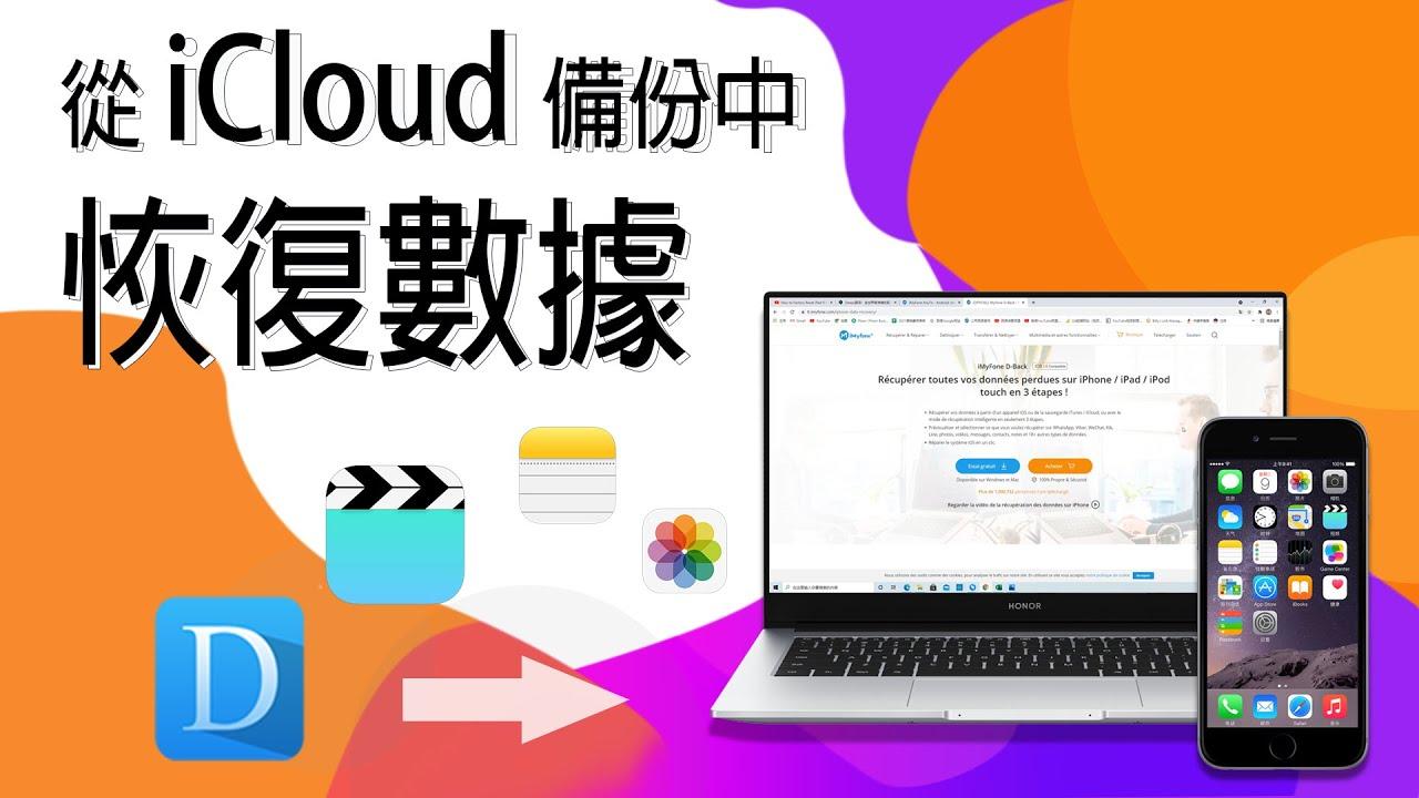 如何從 iCloud 備份中恢復數據