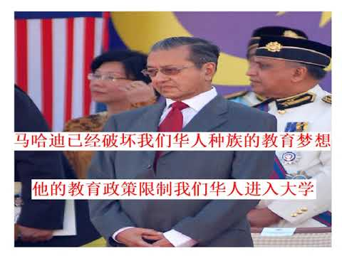 Dr Mahathir - the No 1 Enemy of Chinese Malaysians worse than Najib