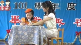 筑婷(婷婷)於2013/7/20夏山維尼幼兒園畢業典禮表演節目-拼音成果展