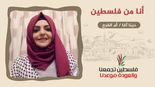 انتماء 2020: رسائل العودة (١) – أنا من فلسطين