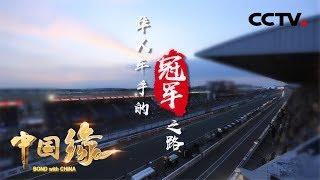 《中国缘》 华人车手的冠军之路  20190207 | CCTV中文国际