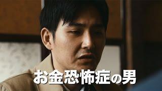 映画「ジヌよさらば~かむろば村へ~」特報松田龍平がお金恐怖症に#AFarewelltoJinu#movie
