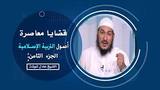 بناء الأسرة المسلمة ج 8 برنامج قضايا معاصرة مع فضيلة الشيخ عادل شوشة