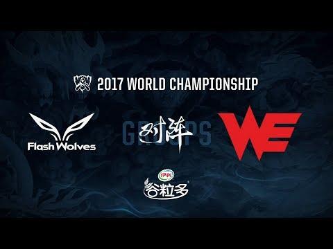 【2017全球總決賽】小組賽 第七天 FW vs WE