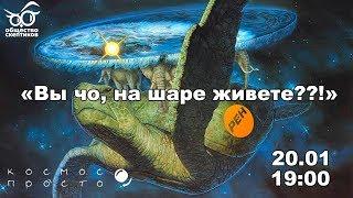 Вы чо, на шаре живете?!! - СТРИМ-разбор фильма Рен-ТВ о плоской Земле