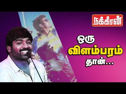 Vijay-sethupathi-about-Sivakarthikeyan-I-am-Eagerly-waiting-for-REMO-movie