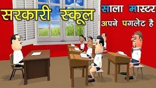 MY JOKE OF - SARKARI SCHOOL ( TEACHER VS STUDENT FUNNY VIDEO ) - KADDU JOKE | KJO