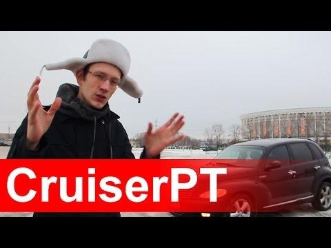 Фото к видео: Chrysler CruiserPT GT