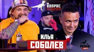 #ВопросРебром - Илья Соболев