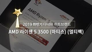 AMD 라이젠5-3세대 3500 (마티스) (멀티팩)_동영상_이미지