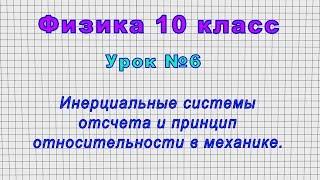 Физика 10 класс Урок 6 - Инерциальные системы отсчета и принцип относительности в механике.