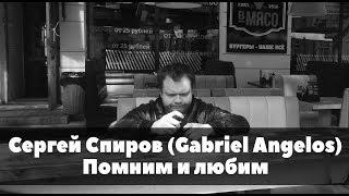 Сергей Спиров (Gabriel Angelos). Помним и любим.