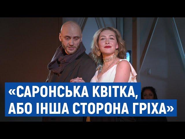 #СаронськаКвітка У чернігівському драмтеатрі прем'єра | UA:Чернігів