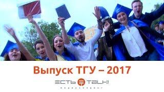 ТГУ LIVE: Выпуск ТГУ 2017