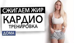 ЖИРОСЖИГАЮЩАЯ ТРЕНИРОВКА   Кардио для похудения