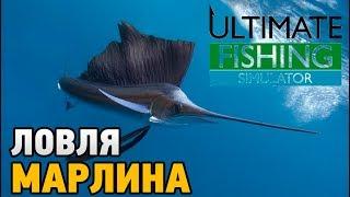 Ultimate fishing simulator ловля марлина