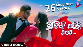 Chhadiki Paribi Tate | Odia Romantic Song | Subashis & Sangita | Satyajeet & LopaMudra