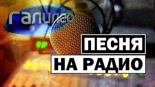 Галилео | Песня на радио 🎶📻 [Song on the radio]