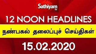 12 Noon Headlines -15 Feb 2020 | நண்பகல் தலைப்புச் செய்திகள் | Tamil Headlines | Headlines News