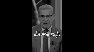 مصطفى الاغا - الي ما بيخاف الله تحميل MP3
