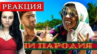 РЕАКЦИЯ на Тимати feat. Егор Крид - Гучи (ПАРОДИЯ) Чоткий паца