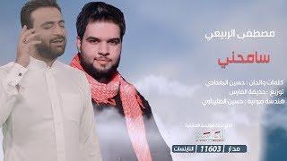 مصطفى الربيعي | سامحني | 2018 Offical Video Clip | قناة الطليعة الفضائية