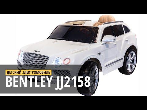 Детский электромобиль Bentley JJ2158