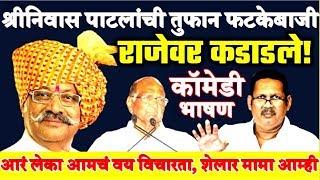 तुफान कॉमेडी पांढऱ्या मिशा दिसल्या कि Shriniwas Patil Latest Speech Amol Kolhe Udayanraje Bhosale