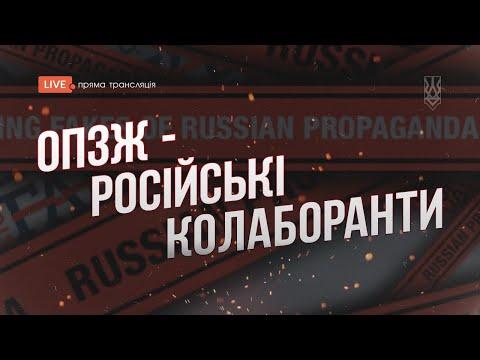 Билецкий обратился к Баканову и Малюське с требованием расследовать деятельность ОПЗЖ