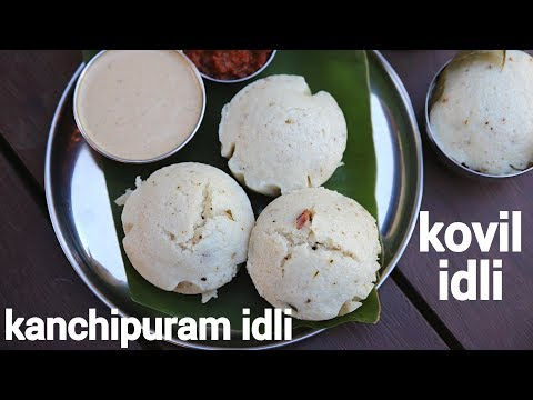 kanchipuram idli recipe | kovil idli recipe | காஞ்சிபுரம் இட்லி | kanchi idli recipe