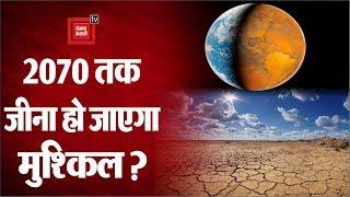 इस समय कोरोनावायरस पूरी दुनिया के लिए सबसे बड़ी समस्या है। इस बात में भी सच्चाई है कि कभी न कभी कोरोनावायरस का खात्मा हो ही जाएगा। लेकिन इसके बाद भी मानव जाति पर एक खतरा बना रहेगा। जलवायु परिवर्तन से होने वाले नुक्सान का खतरा।  To Subscribe on Youtube:  https://www.youtube.com/user/punjabkesaritv  Follow us on Twitter : https://twitter.com/punjabkesari  Like us on FB: https://www.facebook.com/Pkesarionline/