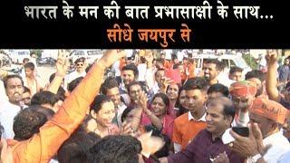 जयपुर के मतदाताओं को मोदी पसंद हैं या राहुल, आप खुद ही देख लीजिये