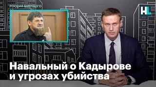 Навальный о Кадырове и угрозах убийства