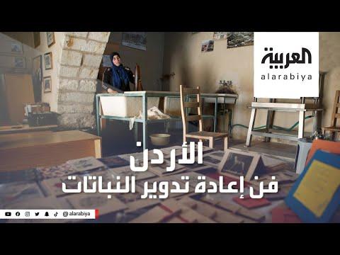 العرب اليوم - شاهد: نساء الأردن ينجحن في تحويل أوراق الشجر الى لوحات فنية وحقائب