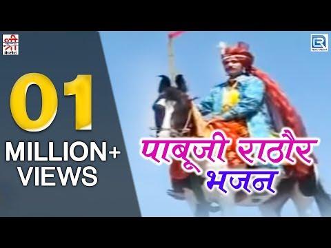 पाबूजी राठौर भजनHits Of Chunnilal RajpurohitFull VideoDevotional HitsRajasthani Song